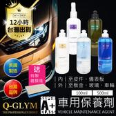 【兩件免運 美國製造!Q-GLYM A+車用保養劑100ml】鍍膜 打蠟 防潑水 超高光澤蠟 抗酸雨 防紫外線