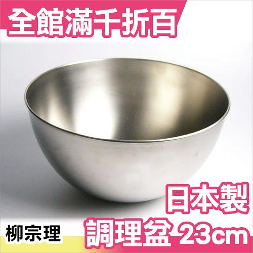 日本 柳宗理 Sori Yanagi 霧面不鏽鋼調理盆/料理碗/沙拉缽  23cm【小福部屋】