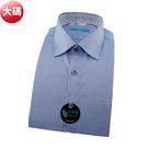 【南紡購物中心】【襯衫工房】長袖襯衫-藍色素面  大碼45