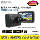 【贈128G+讀卡機】 發現者 H6 行車紀錄器 TS碼流 GPS測速 台灣製造 【再送藍芽耳機或行動電源】