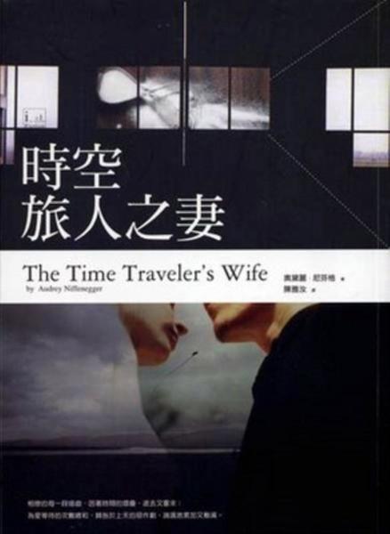 (二手書)時空旅人之妻(電影書衣版)