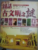 【書寶二手書T8/地理_XEF】圖話古文明之謎_原價550_彼得.詹姆