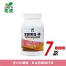 【明奕】當歸黑棗+鐵(30粒/瓶)-7瓶-全素食者可食用 現貨 台灣公司貨 素食鐵 補充鐵