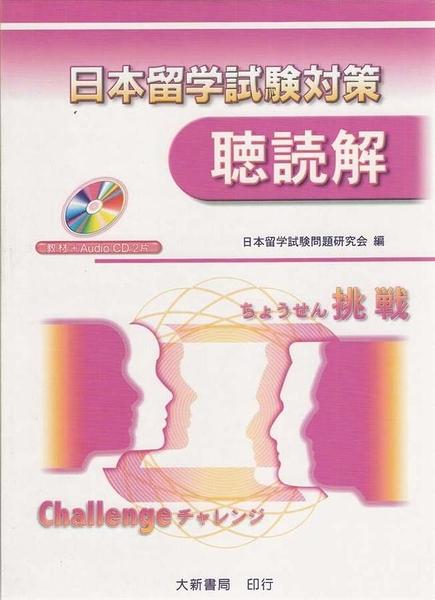 (二手書)日本留學試驗對策 聽讀解