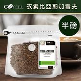 CoFeel 凱飛鮮烘豆衣索比亞耶加雪夫淺烘焙咖啡豆半磅(MO0050)