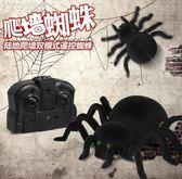 遙控爬牆車吸牆車充電模擬黑蜘蛛男孩玩具車兒童特技假蜘蛛惡作劇「七色堇」