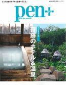 pen+奇蹟飯店&溫泉完全保存讀本