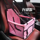 雙11大促銷-寵物車墊掛包狗狗安全座椅防水耐磨坐墊加厚狗墊汽車墊寵物車載包