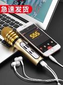 直播聲卡k歌麥克風手機全名k歌神器全民唱歌吧直播聲卡耳機話筒安卓蘋果通用錄音專用 玩趣3C