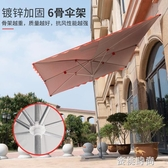 方傘戶外擺攤傘遮陽棚斜傘大太陽傘斜坡傘四方傘加粗加厚方傘雨棚 『蜜桃時尚』