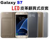 ✓【東訊公司貨】Samsung Galaxy S7 原廠 LED 皮革翻頁皮套/星炫顯示/智能保護套/電池蓋皮套/保護殼/套