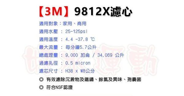 【3M】CFS9812X 長效型商用淨水系統 【異物】【囊胞菌】【適用everpure QL2/QL3濾頭】
