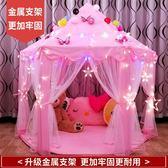 夢幻公主房兒童帳篷分床神器室內家家遊戲屋讀書角寶寶玩具屋圍欄wy【七夕8.8折】