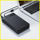 快樂購 外接硬碟盒 行動硬碟盒2./.寸外置外接讀取usb.0保護殼底座盒子