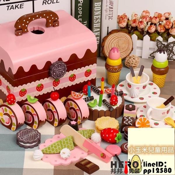 兒童辦家家酒玩具蛋糕套裝兒童玩具切切廚房玩具【小玉米】