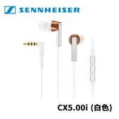 Sennheiser 聲海 CX5.00i iOS 系統專用 耳道式耳機 (白色)