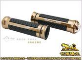 A4790001258  台灣機車精品 四塊肌雙色通用型握把 古銅色2入(現貨+預購)  握把套 平衡端子 雙色