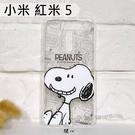 SNOOPY空壓氣墊軟殼 小米 紅米 5 (5.7吋) 史努比【正版授權】