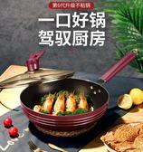 不粘鍋電磁爐炒鍋燃氣灶適用家用平底多功能煤氣灶通用炒菜鍋