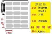 反銀龍貼紙 (三排) (30X10mm) 適用:TSC TTP-244/TTP-345/TTP-247