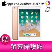 分期0利率Apple iPad 2018年款LTE版本32G 9.7吋平板電腦台灣原廠公司貨保固一年贈『螢幕保護貼*1』