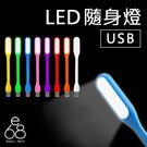 E68精品館 可彎曲 小米 LED 隨身燈 USB 行動電源 閱讀燈 小 夜燈 露營燈