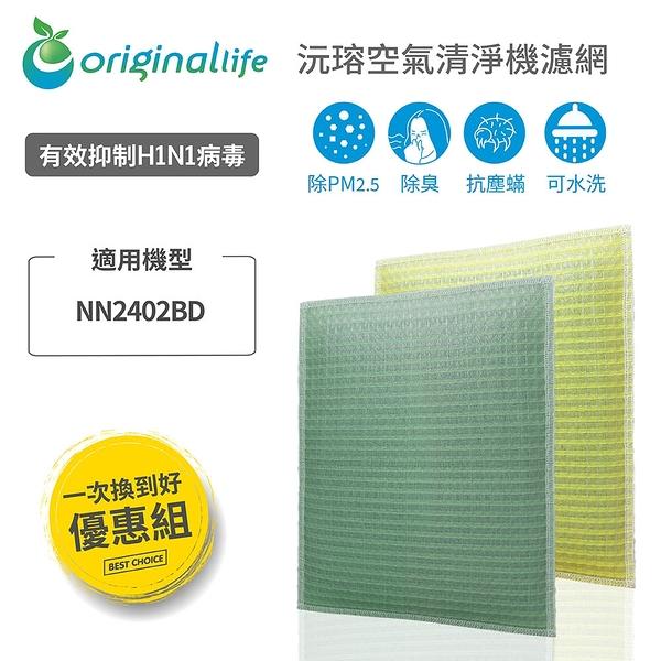 【OriginalLife】【一次換到好】2入 TECO東元:NN2402BD 空氣清淨機濾網超淨化長效可水洗