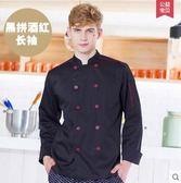 廚師服長袖秋冬裝酒店西餐廳廚師服裝廚衣男女廚房飯店【長袖款】