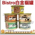 ◆MIX米克斯◆Bistro.白金貓罐,一箱24罐(混搭).貓咪最愛吃