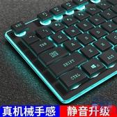 機械手感鍵盤靜音無聲巧克力健背光游戲電競外接有線外設【英賽德3C數碼館】