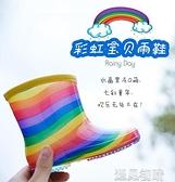 兒童雨靴水晶果凍彩虹雨鞋防滑彩虹 遇見初晴