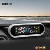 途虎鐵將軍汽車輪胎無線傳感內置太陽能輪胎檢測胎壓監測器 mks免運