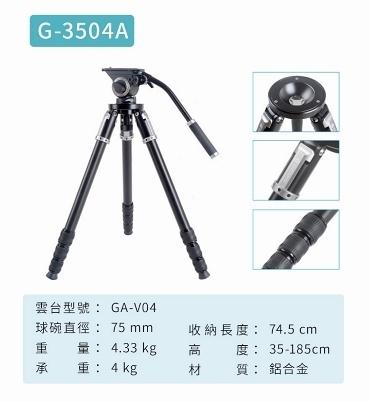 Gizomos Video G-3504A 75mm超大球碗 承載4kb 專業影視三腳架【最高 184cm 】