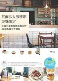 (二手書)首爾弘大咖啡館美味限定:在自己家廚房就能做出的43道私藏手作甜點