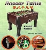出清 回饋父親節活動 五星級 世界盃足球競賽 手足球機 桌上型足球遊戲 足球台