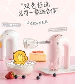 打蛋器電動家用手持攪拌器烘焙蛋糕奶油打發器可立式便打蛋器電動  潮流衣舍