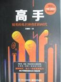 【書寶二手書T3/科學_OHA】高手:精英的見識和我們的時代_萬維鋼