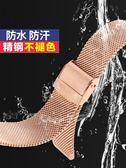 丹靈公主 代用dw手錶帶男女超薄米蘭鋼帶不銹鋼精鋼金屬通用手鏈