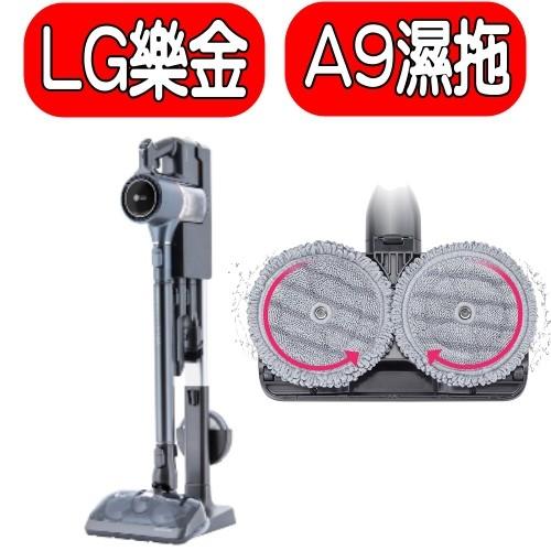 LG 樂金 CordZero A9+ 快清式濕拖無線吸塵器 A9PSMOP2X