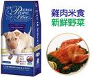 【LCB藍帶廚坊 - 第2包8折】雞肉米...