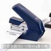 訂書機 訂書機省力裝訂機省力創意手握式多功能辦公家用用品訂書器 晶彩生活