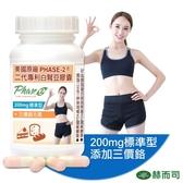 【赫而司】美國原廠PHASE-2二代專利白腎豆膠囊(200mg)(90顆/罐)