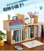桌面小書架簡易桌上迷你書架簡約現代學生書柜兒童書桌置物收納架「Top3c」