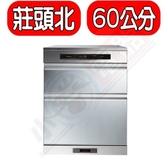 (全省安裝) 莊頭北【TD-3660-60CM】 60公分臭氧殺菌落地式烘碗機鏡面玻璃