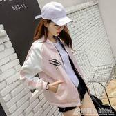 韓版百搭兩面穿港風棒球服女學生寬鬆bf原宿外套潮 格蘭小舖