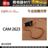 【聖佳】Cam-In CAM2623 真皮背帶系列 牛皮 相機背帶 相機肩帶 可調節 黃棕色