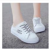 半拖鞋 半拖小白鞋夏季女新款百搭透氣韓版學生平底無跟懶人帆布鞋子 城市科技
