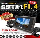 飛樂 PV550 plus 1080P機車行車紀錄器+16G