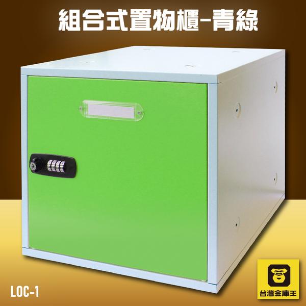 【DIY趣】金庫王 LOC-1 組合式置物櫃-青綠  收納櫃  鐵櫃  密碼鎖 保管箱 保密櫃 100%台灣製造