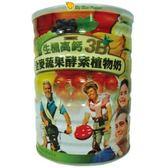 大熊健康~3B生機高鈣全麥蔬果酵素植物奶760公克/罐 *2罐